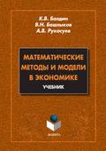 Математические методы и модели в экономике. Учебник