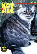 Кот и Пёс №03\/1998