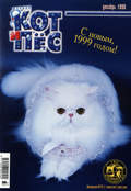 Кот и Пёс №12\/1998