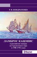 Ламброс Кацонис и российские каперы на Средиземном море в 1788–1792 годах