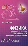 физика 11 класс засекина на русском скачать