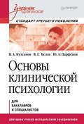 Основы клинической психологии. Учебник для вузов