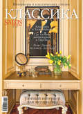 SALON de LUXE. Спецвыпуск журнала SALON-interior. №02\/2018
