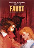 Faust \/ Фауст. Часть первая. Книга для чтения на немецком языке
