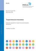 Теоретическая механика. Сборник заданий по теоретической механике. Динамика