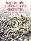 Від зачатків військової організації до професійних найманих армій (бл. 3060 р. до Христа – початок ХVІ ст.)
