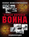 Вторая Мировая война. Полная иллюстрированная энциклопедия