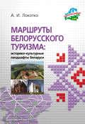 Маршруты белорусского туризма: историко-культурные ландшафты Беларуси