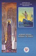 Новая эпоха – новый человек. Материалы Международной научно-общественной конференции. 2000
