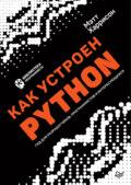 Как устроен Python. Гид для разработчиков, программистов и интересующихся (pdf+epub)