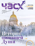 Час X. Журнал для устремленных. №6\/2017