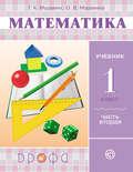Математика. 1 класс. Часть 2