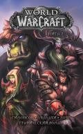 World of Warcraft. Книга 1