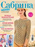 Сабрина. Журнал по вязанию. №06\/2019