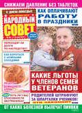 Народный совет №20\/2019