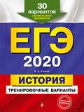 ЕГЭ-2020. История. Тренировочные варианты. 30 вариантов