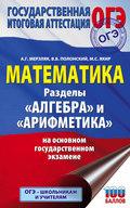 ОГЭ. Математика. Разделы «Алгебра» и «Арифметика» на основном государственном экзамене