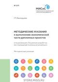 Методические указания к выполнению экономической части дипломных проектов (специализация «Подземная разработка месторождений полезных ископаемых»)