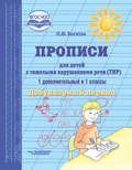 Прописи для детей с тяжёлыми нарушениями речи (ТНР). 1 дополнительный и 1 классы. Добукварный период