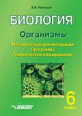 Биология. Организмы. 6 класс