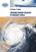 Современные изменения глобального и регионального климата