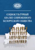 Социокультурный анализ современного белорусского общества