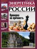 Энергетика и промышленность России №05 2020