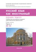 Русский язык как иностранный. Будущему педагогу. Часть 1. A0—A1