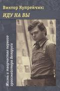 Виктор Купрейчик: Иду на вы. Жизнь и творчество первого гроссмейстера Беларуси
