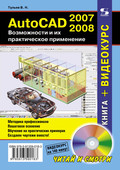 AutoCAD 2007-2008. Возможности и их практическое применение