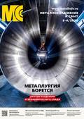 Металлоснабжение и сбыт №05-06\/2020