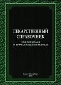 Лекарственный справочник для ЛОР-врача и врача общей практики