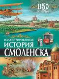 Иллюстрированная история Смоленска