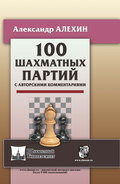 100 шахматных партий с авторскими комментариями
