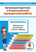 Организация подготовки к Всероссийской проверочной работе. Математика. Методические рекомендации к рабочей тетради. 4 класс