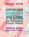 Современный шахматный учебник для разрядников и будущих чемпионов. Закрытые дебюты. Ферзевый гамбит