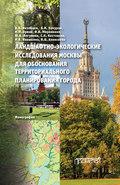 Ландшафтно-экологические исследования Москвы для обоснования территориального планирования города