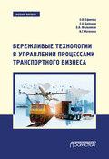 Бережливые технологии в управлении процессами транспортного бизнеса. Учебное пособие