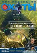 Мир подводной охоты №4\/2014