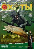 Мир подводной охоты №5\/2014