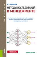 Методы исследований в менеджменте