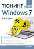 Тюнинг Windows 7 на 100%