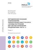 Методические указания к выполнению лабораторных работ по курсу «Основы построения ERP-систем управления предприятием. Часть 1». Раздел 1