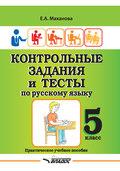 Контрольные задания и тесты по русскому языку. 5 класс