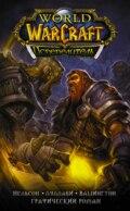 World of Warcraft. Испепелитель