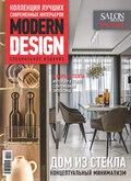 SALON de LUXE. Спецвыпуск журнала SALON-interior. №4\/2020