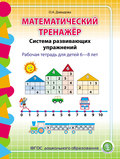 Математический тренажёр. Система развивающих упражнений. Рабочая тетрадь для детей 6–8 лет