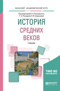 История средних веков. Учебник для академического бакалавриата