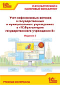 Учет нефинансовых активов в государственных и муниципальных учреждениях в «1С:Бухгалтерии государственного учреждения 8»