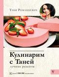 Кулинарим с Таней. Лучшие рецепты